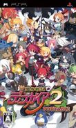 Disgaea 2 PSP cover