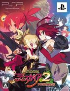 Disgaea 2 PSP JP (Limited) Cover