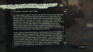 Слухи и свидетельства дауд текст 3