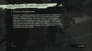 Обязанности инспектора текст