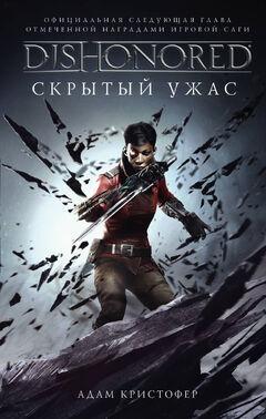 Dishonored Скрытый ужас обложка