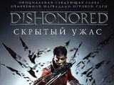 Dishonored: Скрытый ужас