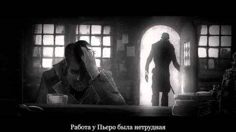 Dishonored. Истории Дануолла