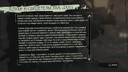 Слухи и свидетельства дауд текст 4