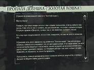 ПропалаДевушкаТекст1