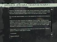 ПропалаДевушкаТекст2