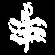 Dead Eels Logo