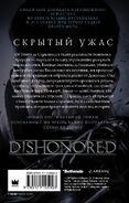 Dishonored Скрытый ужас обложка сзади