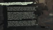 Слухи и свидетельства дауд текст 2