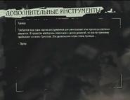 ДополнительныеИнструментыТекст