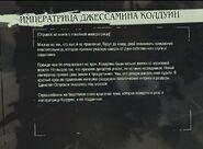 ИмператрицаДжессаминаКолдуинТекст