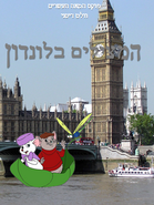 The Rescuers in London Poster (Israel)