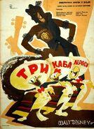 Russian TC Poster