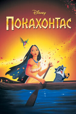 Pocahontas - Film Poster localised