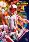 Toy Story 4 Russian Character Poster 04