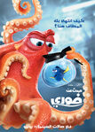 Finding Dory Libya Poster 5
