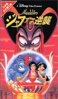 The Return of Jafar Japan VHS