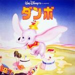 Dumbo1995JapaneseLaserdiscV2