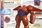 Big Hero 6 Essential Guide Bay,ax 2.0