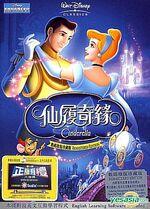 Cinderella Hong Kong DVD 2005