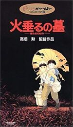 Grave of the Fireflies JP VHS