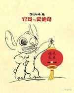 Stitch & Ai - Stitch with Chinese lantern