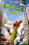 Zootopia Film Poster 6