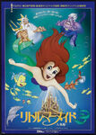 The-Little-Mermaid-the-little-mermaid-10607786-571-800