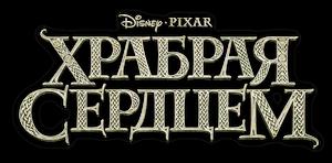 Brave logo russian