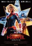 Captain Marvel Jap poster