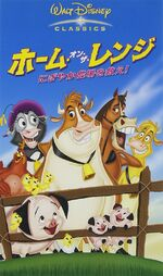 Home on the Range Japan VHS