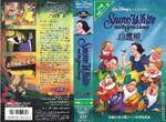 Snow White JP VHS
