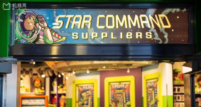 File:Star Command Suppliers HKDL.jpg