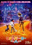 Coco Japanese Poster