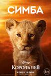 Kinopoisk.ru-The-Lion-King-3375579