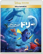Finding Dory Blu-Ray Japanese