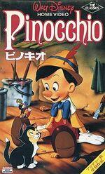 Pinocchio jp vhs