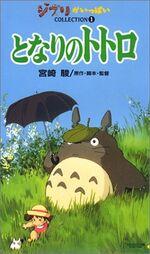 Tonari no Totoro VHS
