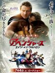 Avengers Age of Ultron - Japanese Poster - Hawkeye