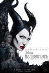 Maleficent Mistress Of Evil Official Russian Poster