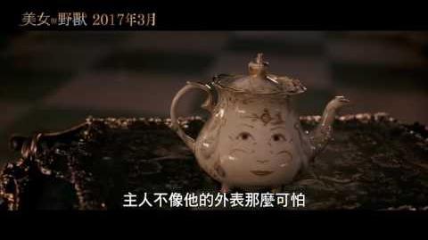 《美女與野獸》中文字幕版最新預告發佈