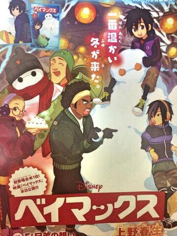 File:BH6 Manga Holidays.jpg