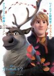 Frozen 2 Character Posters - Kristoff and Sven