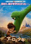 The Good Dinosaur Japanese Poster