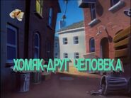 Hamster Houseguest - Russian Title