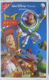 Toy Story 1996 Japanese VHS
