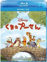 Winnie the Pooh Blu-Ray Japanese