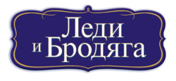 Lady-and-the-tramp-russian-logo