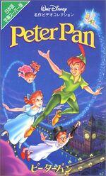 Peter Pan 1996 Subtitled Japan VHS