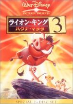 The Lion King 1½ DVD Japan